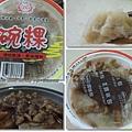 佳宜肉粽2.jpg