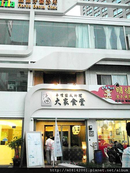 【新竹】漁市大眾食堂