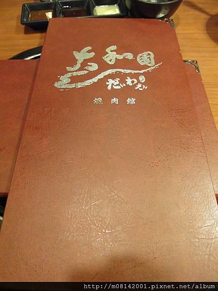 【新竹】大合園燒肉館