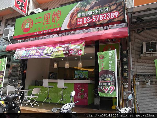【新竹】二厘館創意茶餐廳