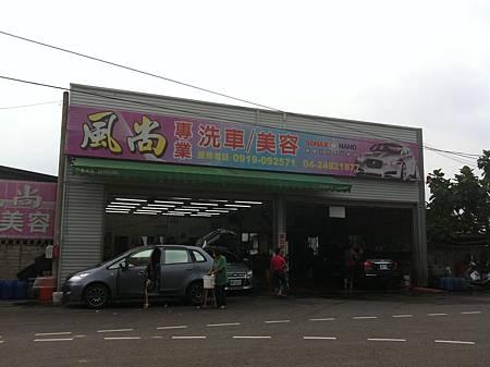 風尚洗車場