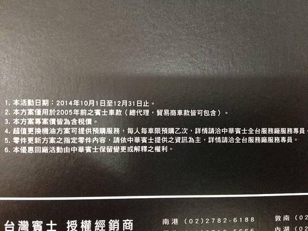 中華賓士守護方案 3