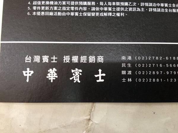 中華賓士守護方案 4