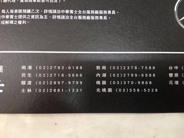 中華賓士守護方案 5