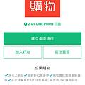 Screenshot_2019-02-07-08-45-40-072_jp.naver.line.android.png