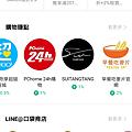 Screenshot_2019-02-22-19-37-39-006_jp.naver.line.android