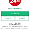 Screenshot_2019-02-22-19-37-47-708_jp.naver.line.android