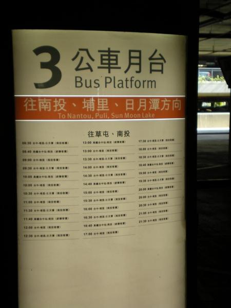 台中烏日站搭車前往日月潭