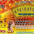 雲林永安宮二太子廟2014甲午年安奉太歲燈、啟點光明燈