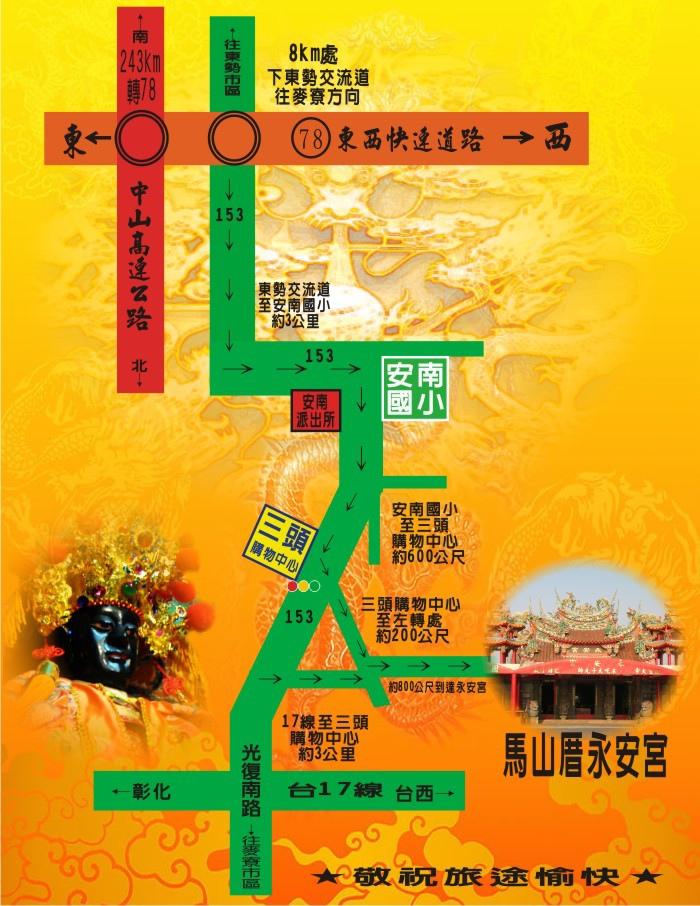 二太子廟路線指南