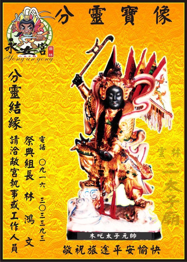 二太子廟神尊分靈