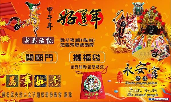 2014二太子廟新春活動海報