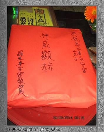 2014-2-9感謝宜蘭羅東奉安宮進香團蒞臨雲林永安宮二太子廟參香16.jpg
