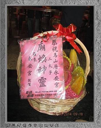 2014-2-9感謝宜蘭羅東奉安宮進香團蒞臨雲林永安宮二太子廟參香17.jpg