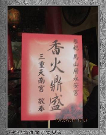 感謝新北市三重天南宮進香團蒞臨雲林永安宮二太子廟參香45.jpg