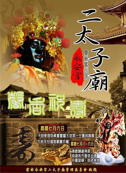 2014-7-9二太子廟慶典海報.JPG