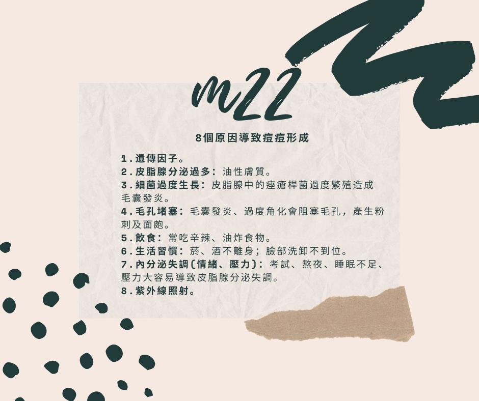 m22彩衝光脈衝光痘痘痘疤青春痘價格彩衝光雷射2.jpg