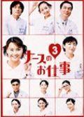 秀斗小護士III