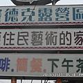 台中谷關賽德克公主露營區