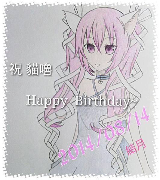 給貓嚕的生日賀圖~