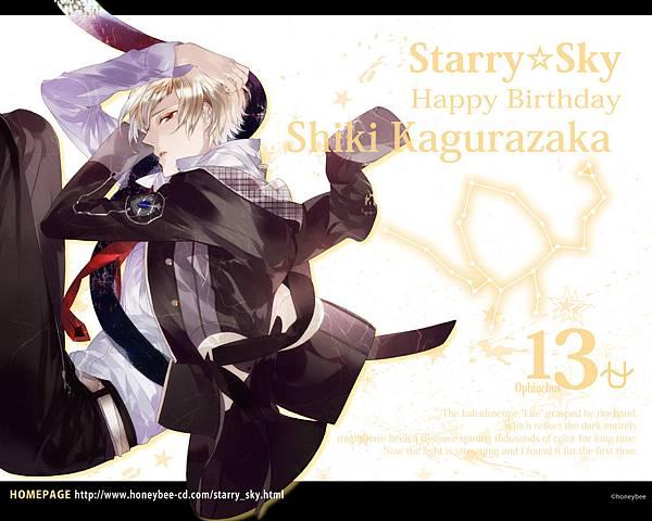 starry☆sky蛇夫座