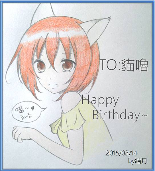 2015  給貓嚕的生日賀圖~