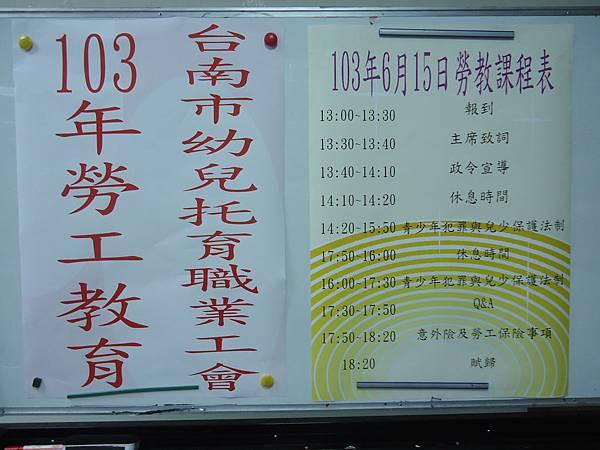 2014 勞工教育