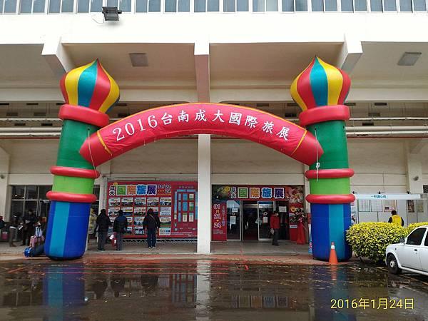 2016台南成大國際旅展