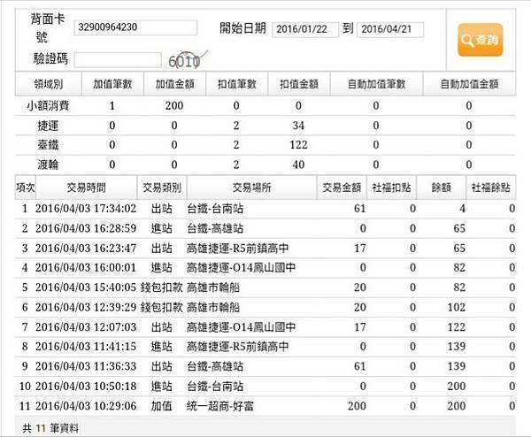 Screenshot_2016-04-24-00-24-35_1_1