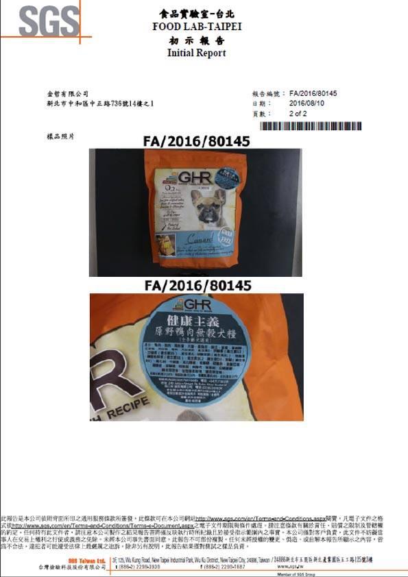 犬糧檢驗單2.jpg