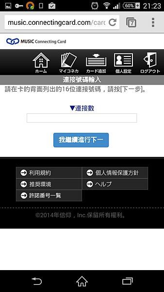 Screenshot_2015-02-04-21-23-49