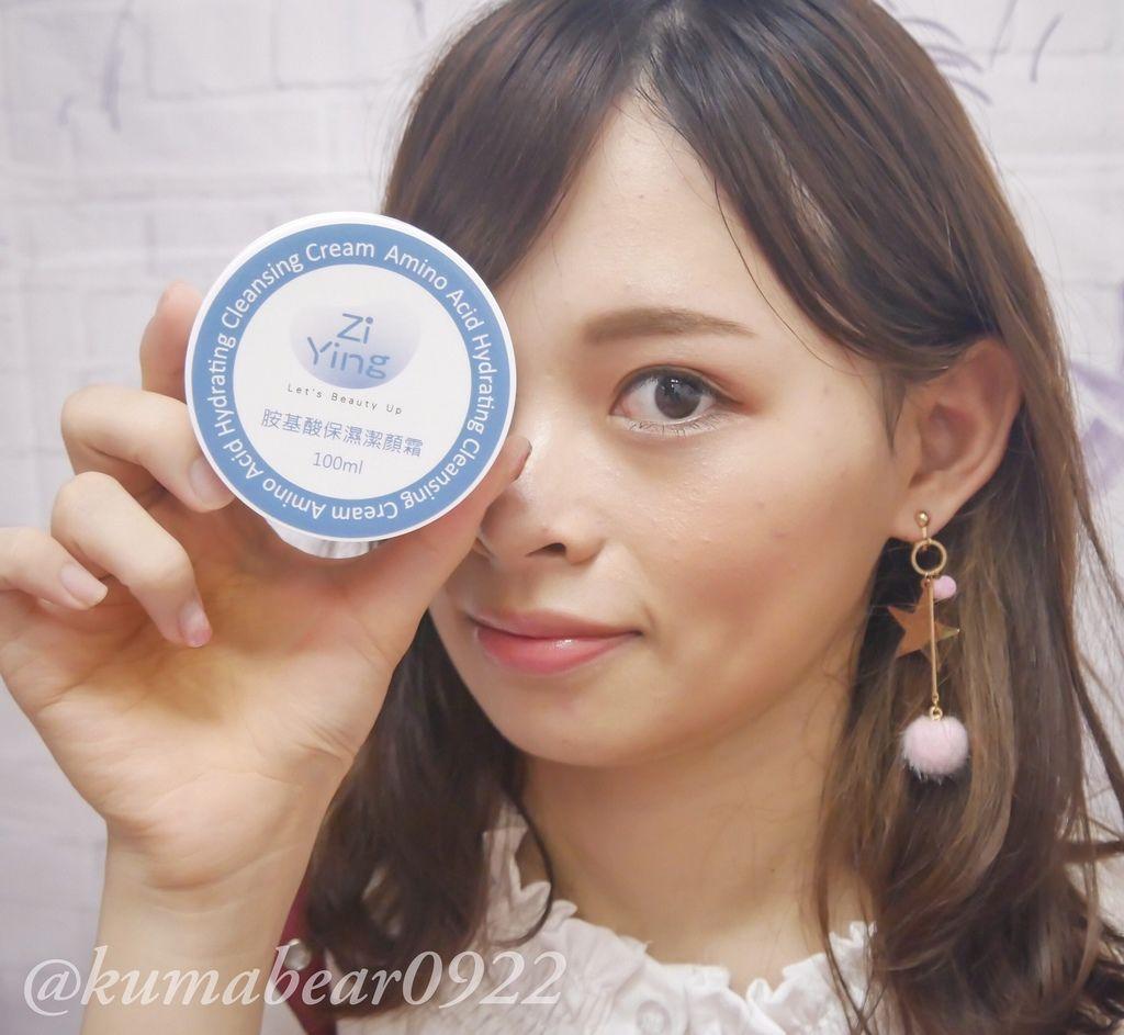 保濕洗臉推薦 Zi Ying 胺基酸保濕潔淨霜