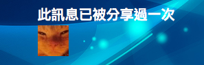 分享區原本.png