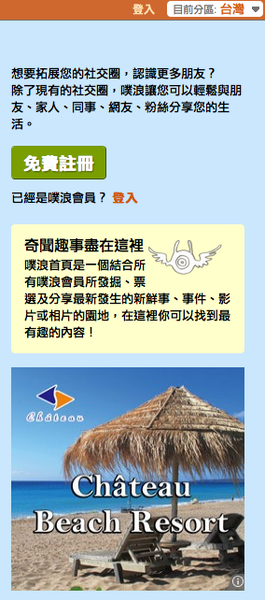 噗浪首頁廣告紀念日20110216.png