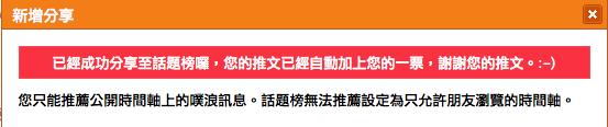 成功推文.png