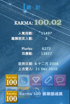 持續100+.png