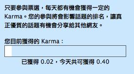 會增加卡馬值.png