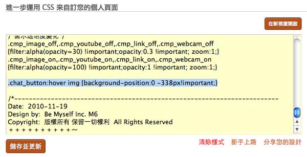進一步運用CSS自訂.png