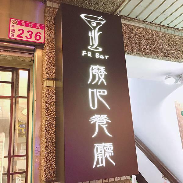 餐廳外-1.JPG