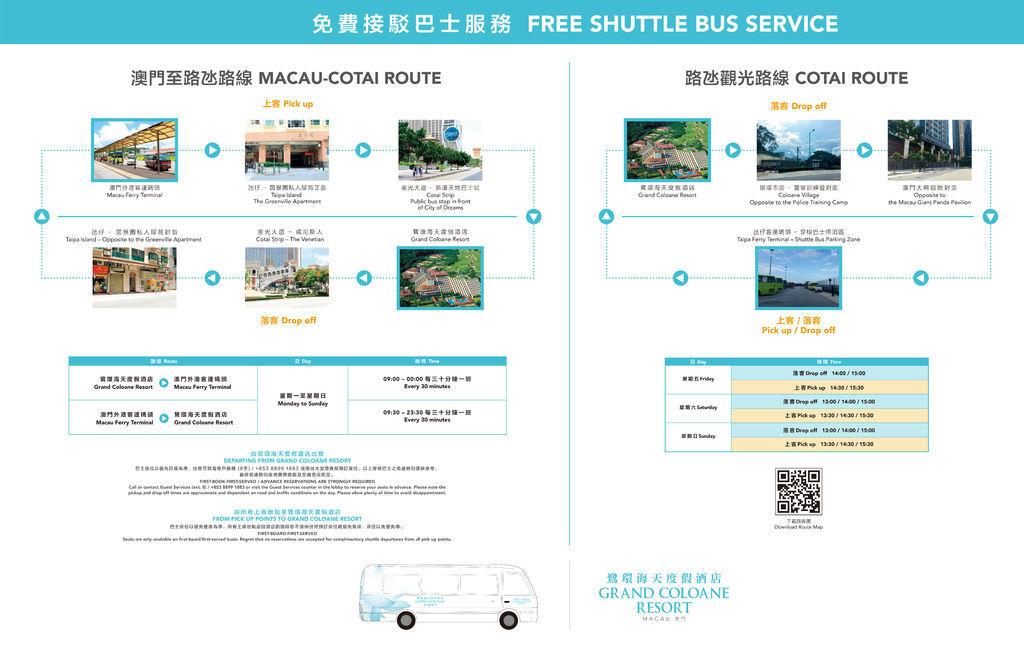 鷺環海天度假酒店__免費巴士