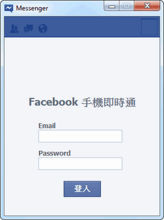 Facebook Messenger 官方Windows版 臉書即時通軟體下載 JUST FOR WIN 7