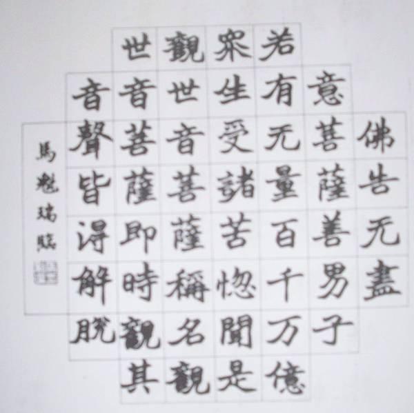 趙之謙楷書扇面.jpg