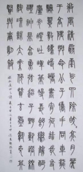 篆書中堂微風清扇.jpg