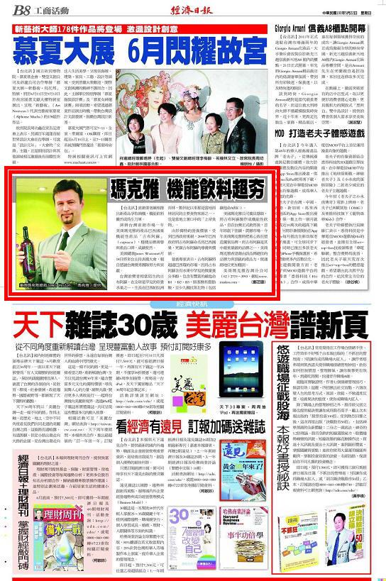 20110522經濟日報(001).jpg