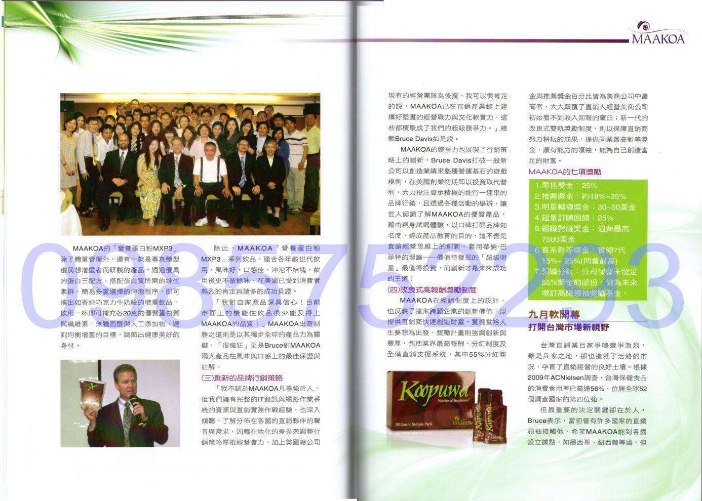 直銷世紀7月份雜誌內頁_6&7_J.jpg