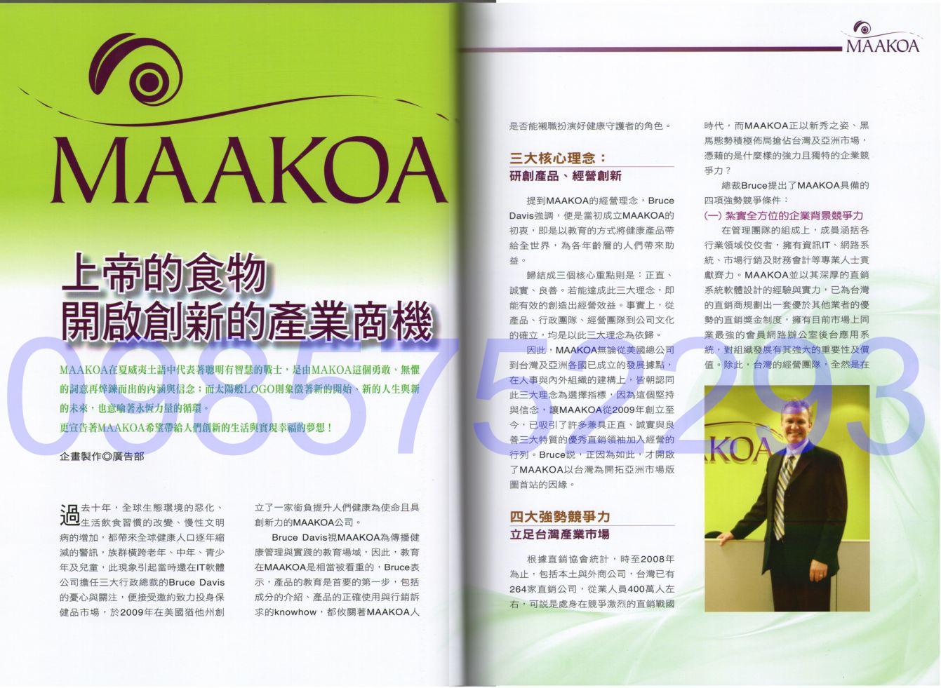 直銷世紀7月份雜誌內頁_2&3_J.jpg