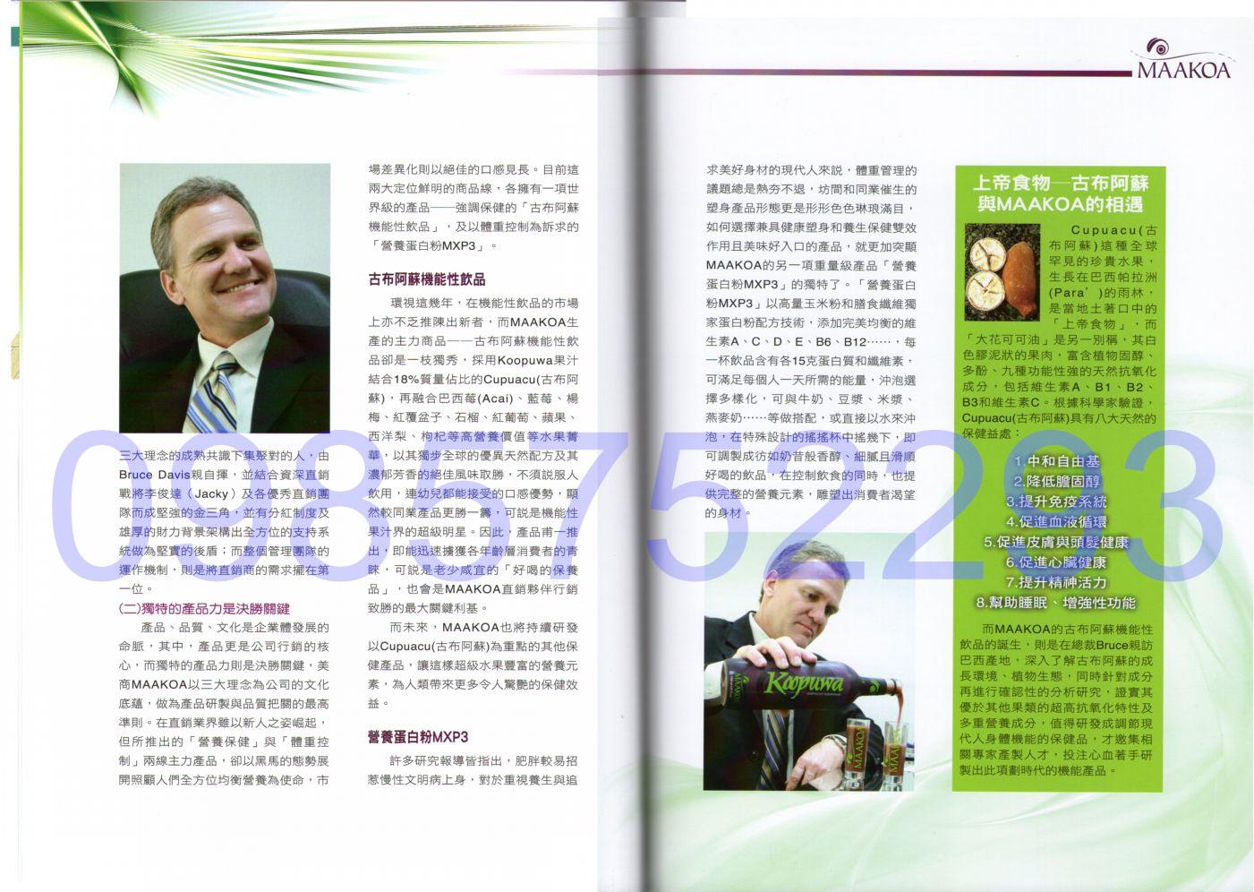直銷世紀7月份雜誌內頁_4&5_J.jpg