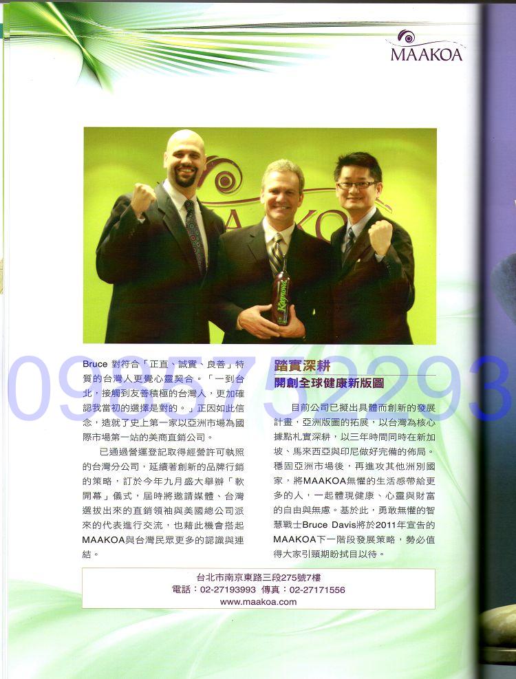 直銷世紀7月份雜誌內頁_8_J.jpg