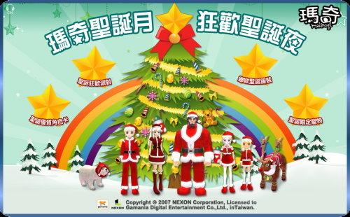 2008聖誕節活動