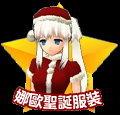 娜歐聖誕服裝
